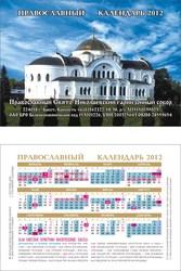 календари на 2013 год--недорого!
