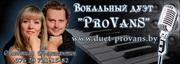 Лучшие музыканты Бреста. Вокальный дуэт ProVanS
