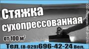 Стяжка пола сухопрессованная 8(029)6964224