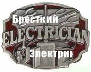 ЭлектромонтажныеработыБрестиБресткаяобласть.