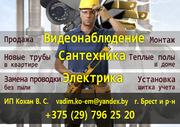 Электрика Видеонаблюдение Сантехника (г. Брест)