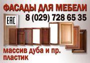 Фасады для вашей мебели!