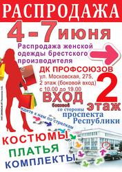 Распродажа женской одежды белорусского производителя
