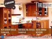 Кухни под заказ (детские,  офисная мебель,  шкафы-купе)