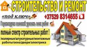Строительство и ремонт под ключ: квартир,  домов.