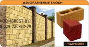 Блоки для забора в Бресте,  каменный забор