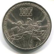 Юбилейные рубли СССР (оригиналы)