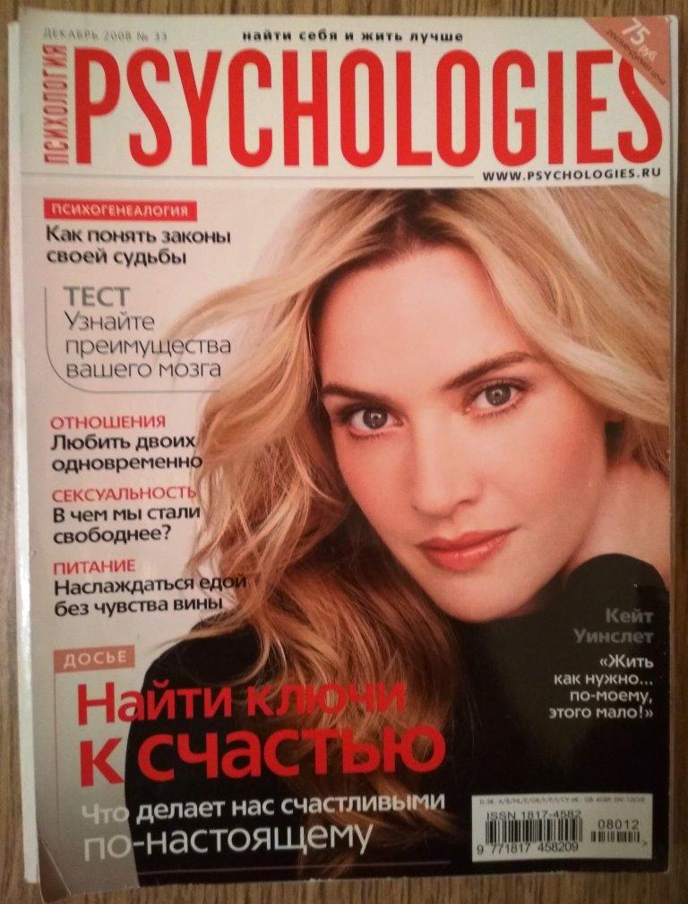 Психологыя сексуальносты