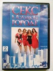 СЕКС в большом городе (2-й сезон)