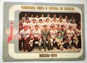 ЛЕГЕНДА Сборная СССР по хоккею - Чемпион мира