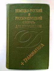 Немецко-русский/русско-немецкий словарь